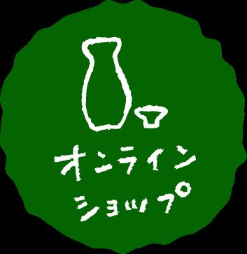 吉川商店 オンラインストア
