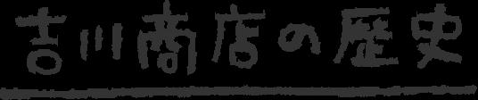 吉川商店の歴史