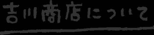 吉川商店について